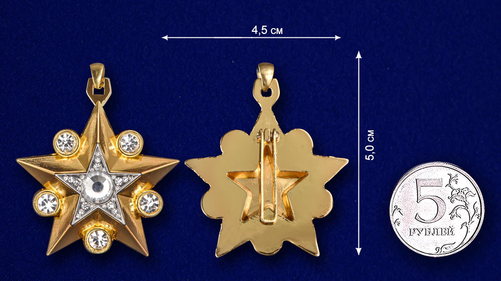Маршальская Звезда «большого» типа - размер