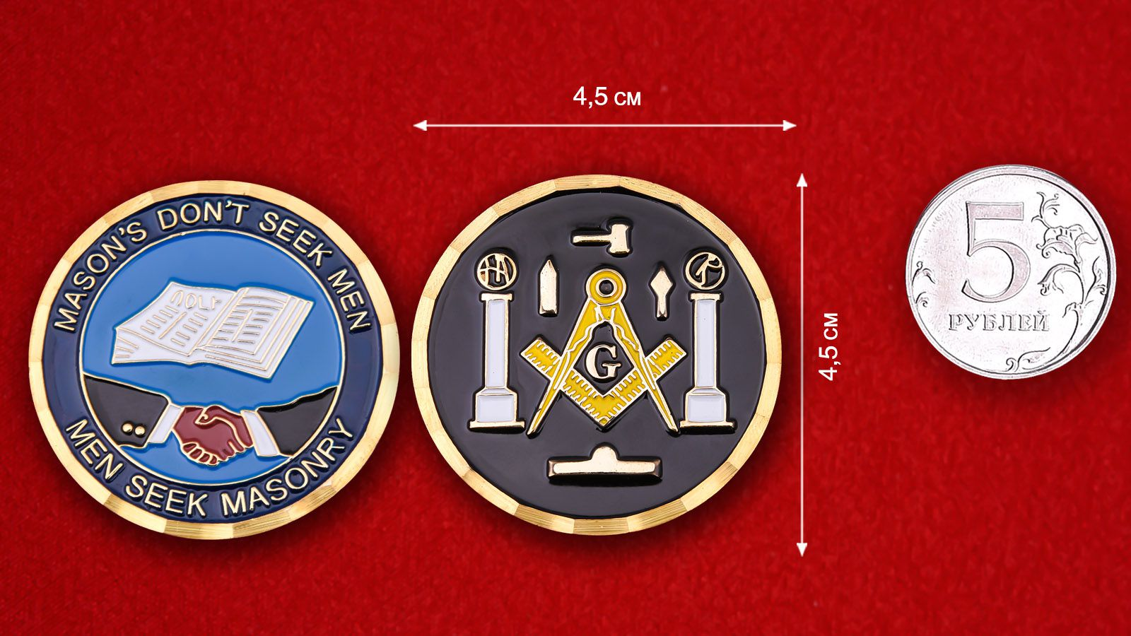 Masonic brotherhood Challenge Coin - comparative size