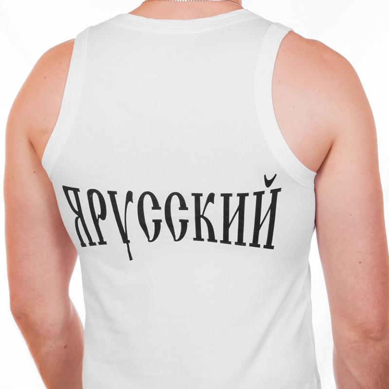 Майка «Я русский» белая