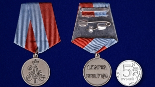 "Заказать медаль ""1 марта 1881 года"""