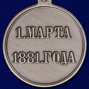 """Медаль """"1 марта 1881 года"""" по выгодной цене"""