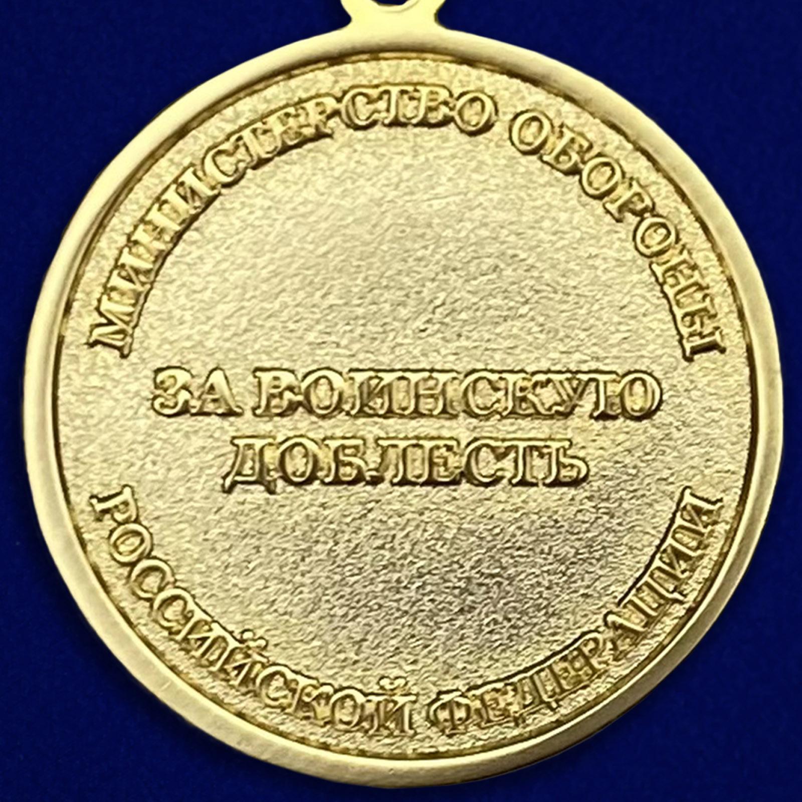 Медаль «За воинскую доблесть» 1 степени МО РФ - оборотная сторона