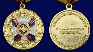 Медаль «За воинскую доблесть» 1 степени МО РФ - аверс и реверс
