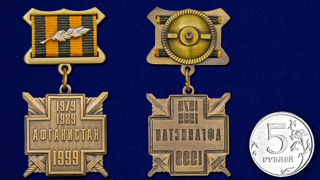 """Медаль """"10 лет вывода Советских войск из Афганистана"""""""