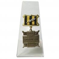 Медаль 10 лет вывода Советских войск из Афганистана на подставке