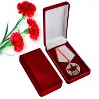 Медаль 100 лет Армии и флоту