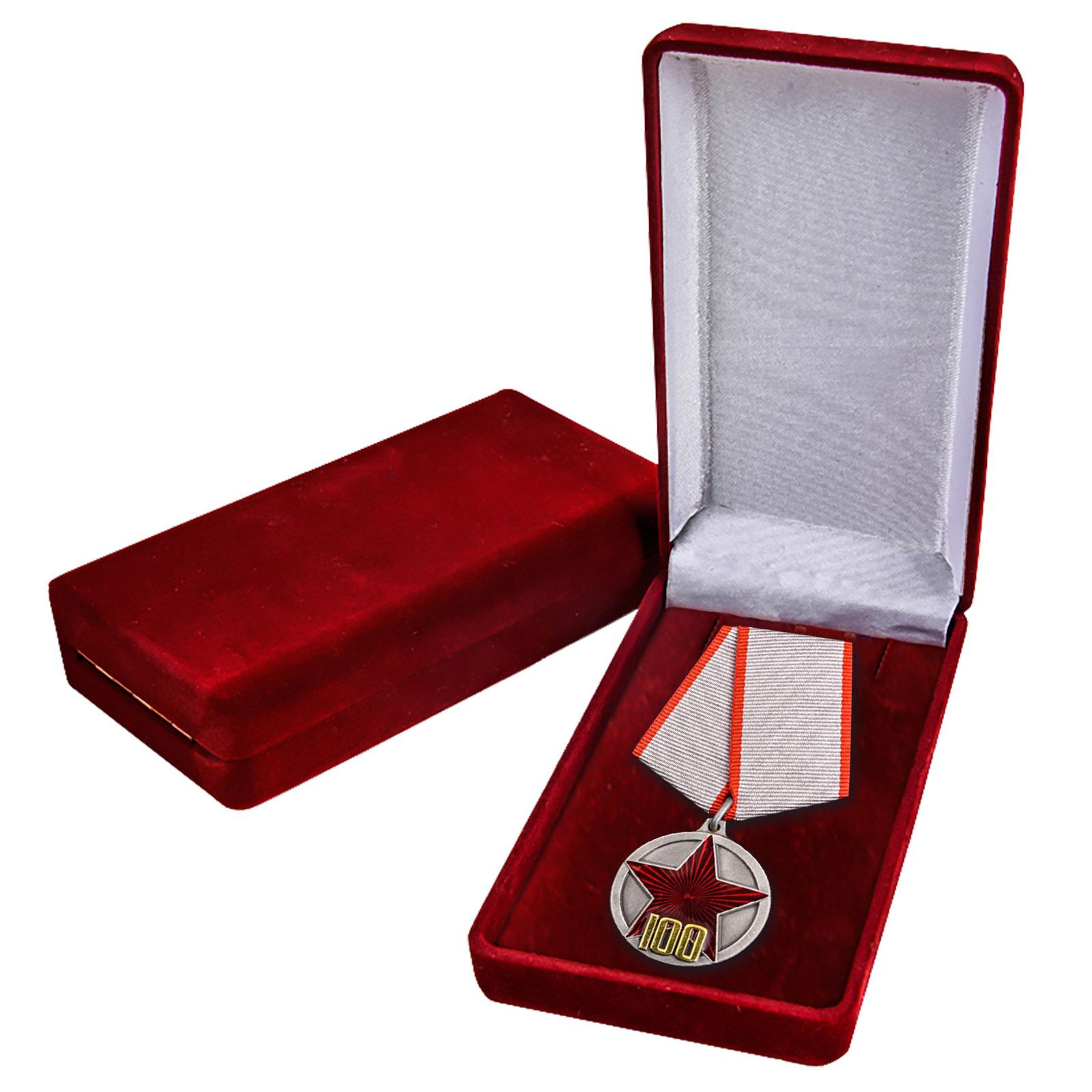 Подарки для Защитников Отечества – мдаль «100 лет Армии и флоту»