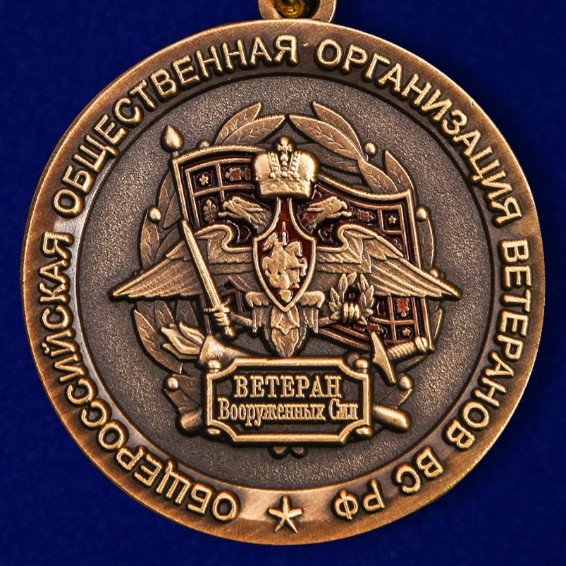 "Медаль ""100 лет Армии и флоту"""