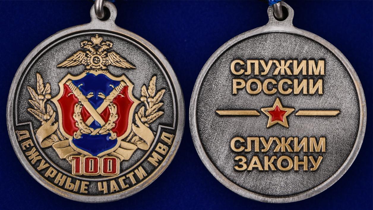 """Медаль """"100 лет Дежурным частям МВД"""" - аверс и реверс"""