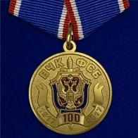 Медаль 100 лет Федеральной службы безопасности