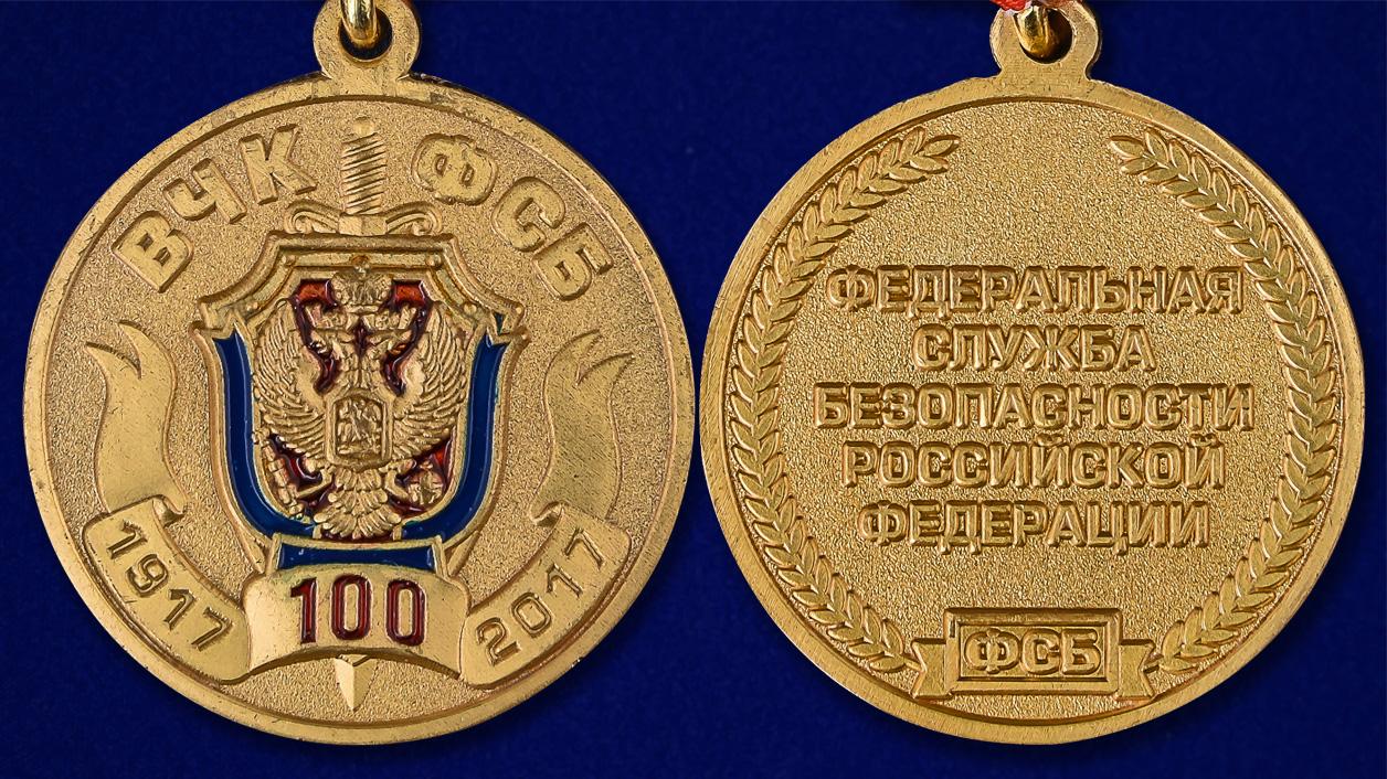 """Медаль """"100 лет Федеральной службы безопасности"""" -аверс и реверс"""