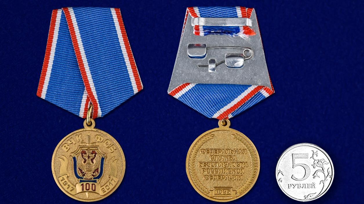 """Заказать медаль """"100 лет Федеральной службы безопасности"""""""