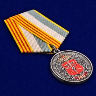 """Медаль """"100 лет Финансово-экономической службе МО РФ"""" высокого качества"""
