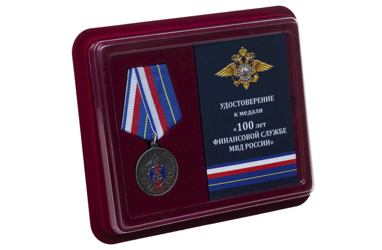 Купить медаль 100 лет Финансовой службе МВД РФ онлайн с доставкой