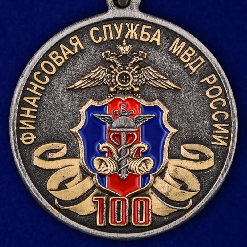 Медаль 100 лет Финансовой службе МВД РФ