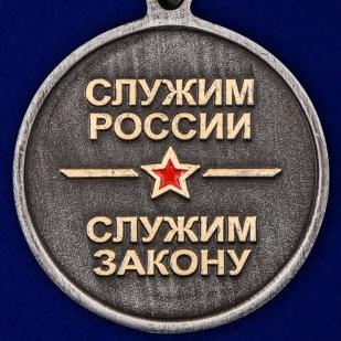 """Медаль """"100 лет Финансовой службе МВД России"""" по лучшей цене"""