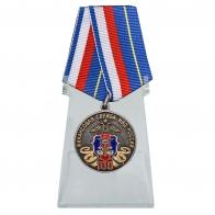 Медаль 100 лет Финансовой службе МВД России на подставке
