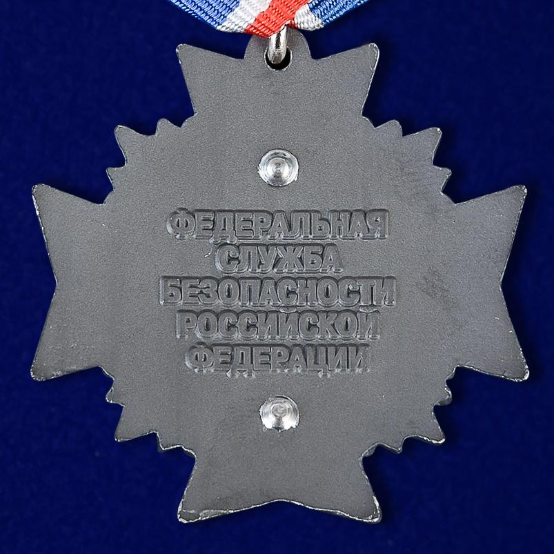 """Медаль """"100 лет ФСБ"""" высокого качества"""