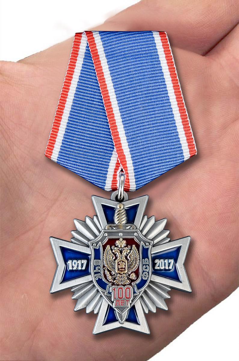 """Заказать медаль """"100 лет ФСБ"""""""