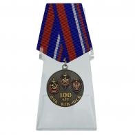 Медаль 100 лет ФСБ на подставке