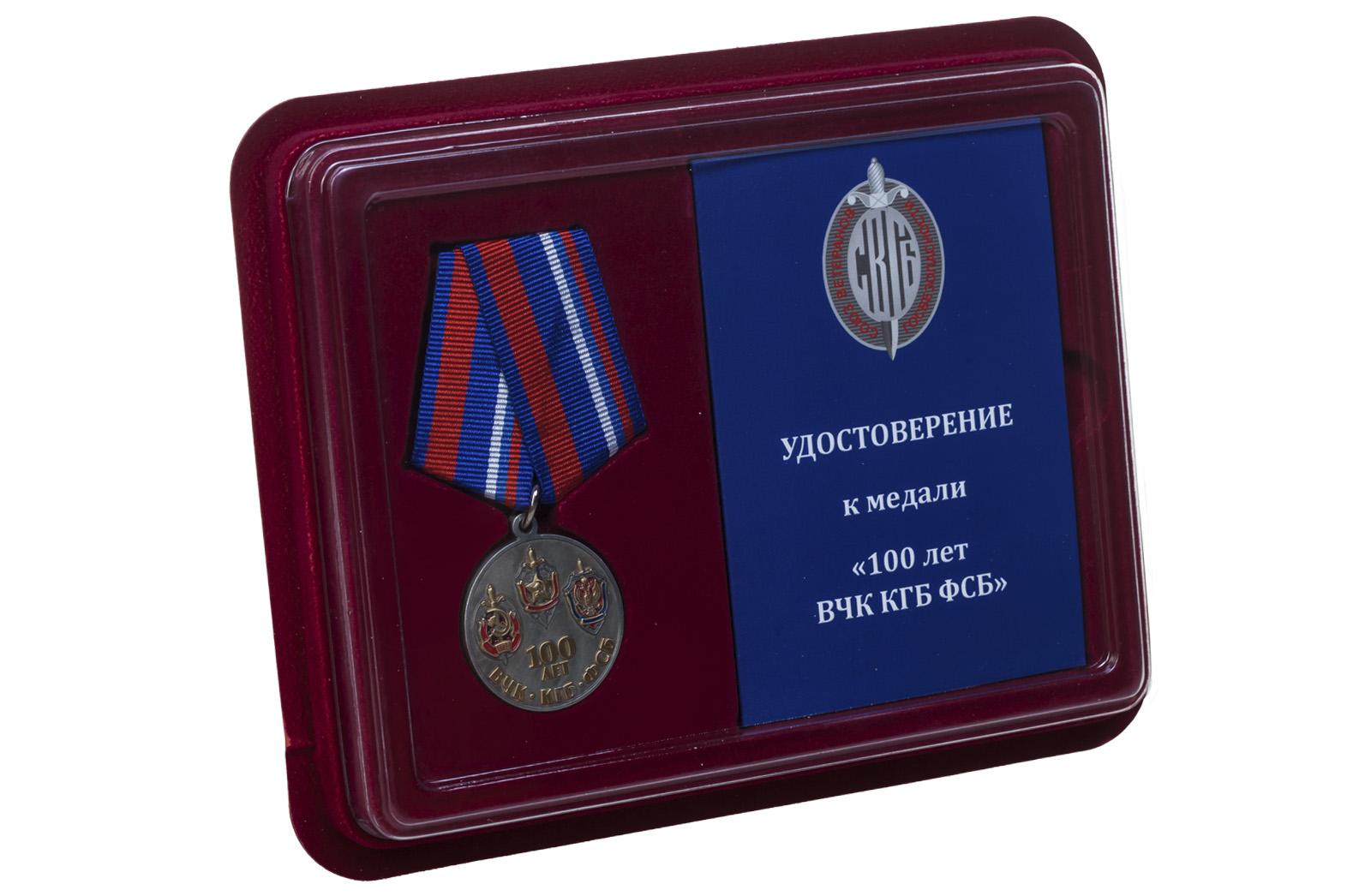 Медаль 100 лет ФСБ Союз Ветеранов Госбезопасности - в футляре с удостоверением