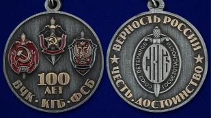 Медаль 100 лет ФСБ Союз Ветеранов Госбезопасности - аверс и реверс