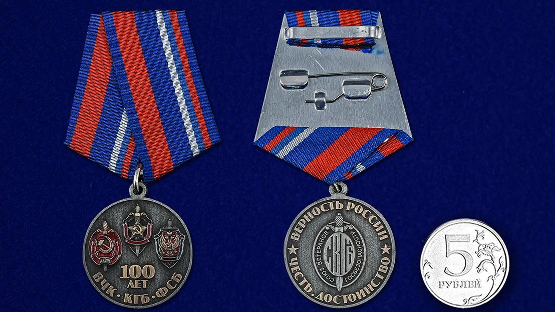 Медаль 100 лет ФСБ Союз Ветеранов Госбезопасности - сравнительный вид