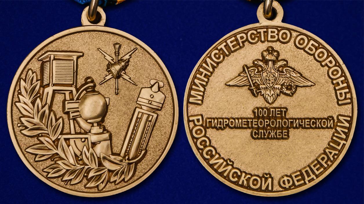 """Медаль """"100 лет Гидрометеорологической службе ВС"""" - аверс и реверс"""