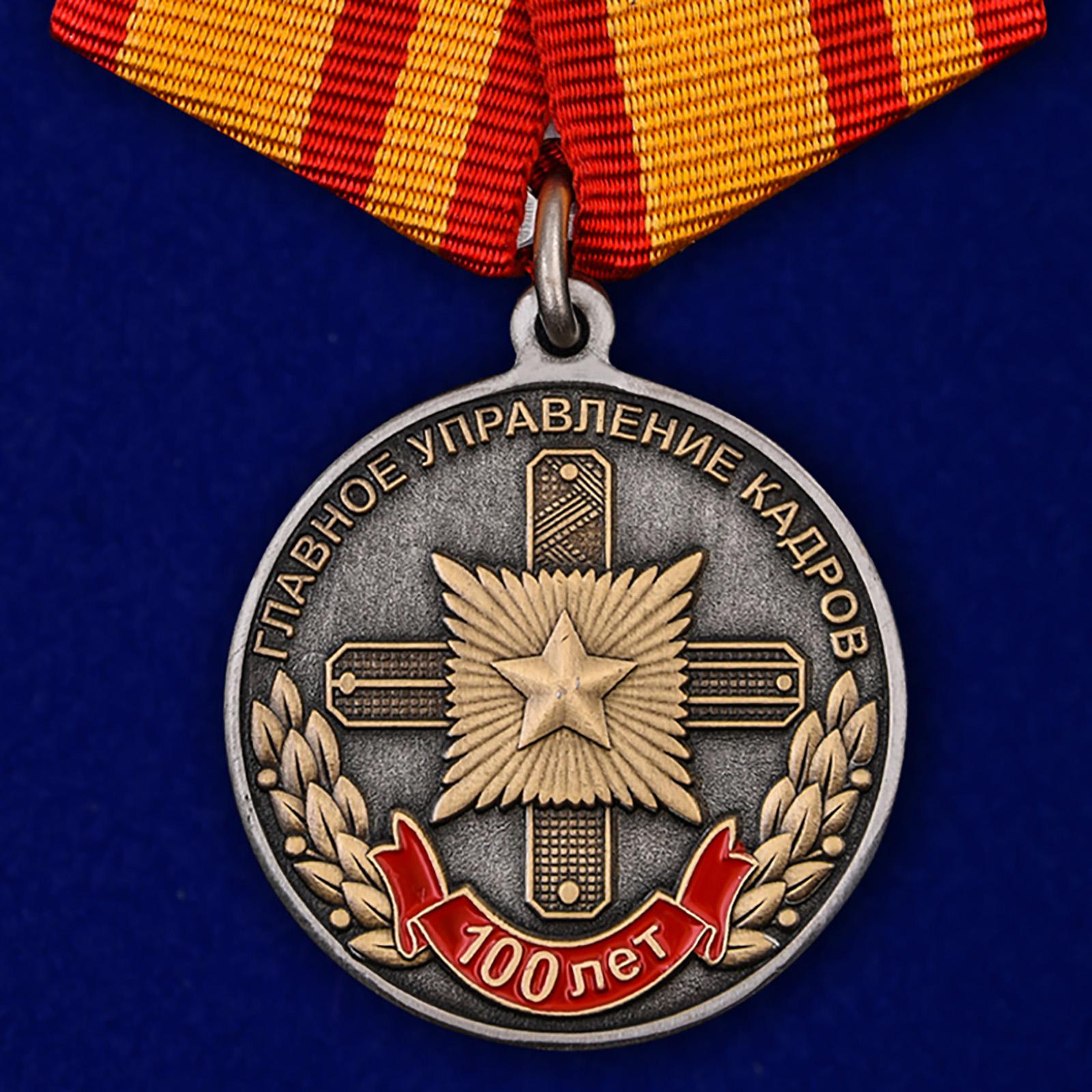 """Медаль """"100 лет Главному управлению кадров МО РФ"""""""
