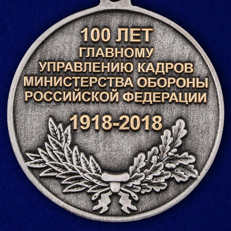 """Медаль """"100 лет Главному управлению кадров МО РФ"""" по лучшей цене"""
