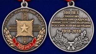 """Медаль """"100 лет Главному управлению кадров МО РФ"""" - аверс и реверс"""