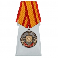 Медаль 100 лет Главному управлению кадров МО РФ на подставке