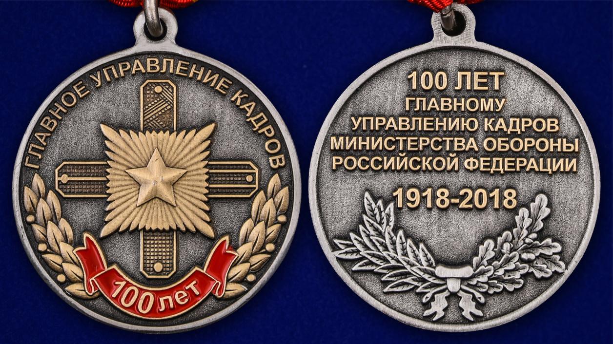 Медаль 100 лет Главному управлению кадров МО России - аверс и реверс