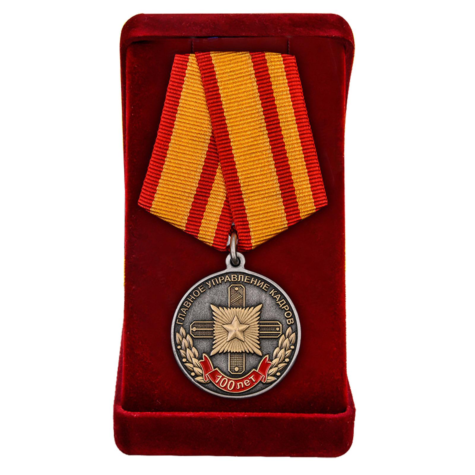 Купить медаль 100 лет Главному управлению кадров МО России в подарок