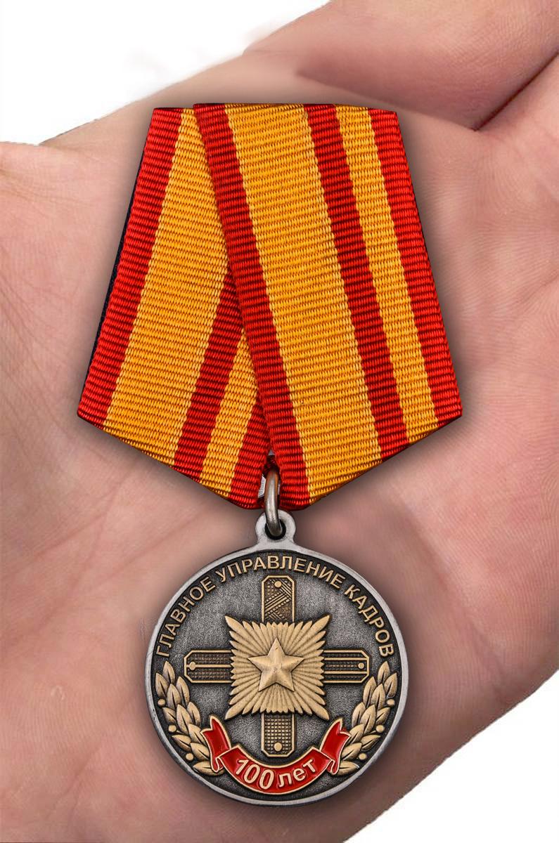 Медаль 100 лет Главному управлению кадров МО России - вид на ладони