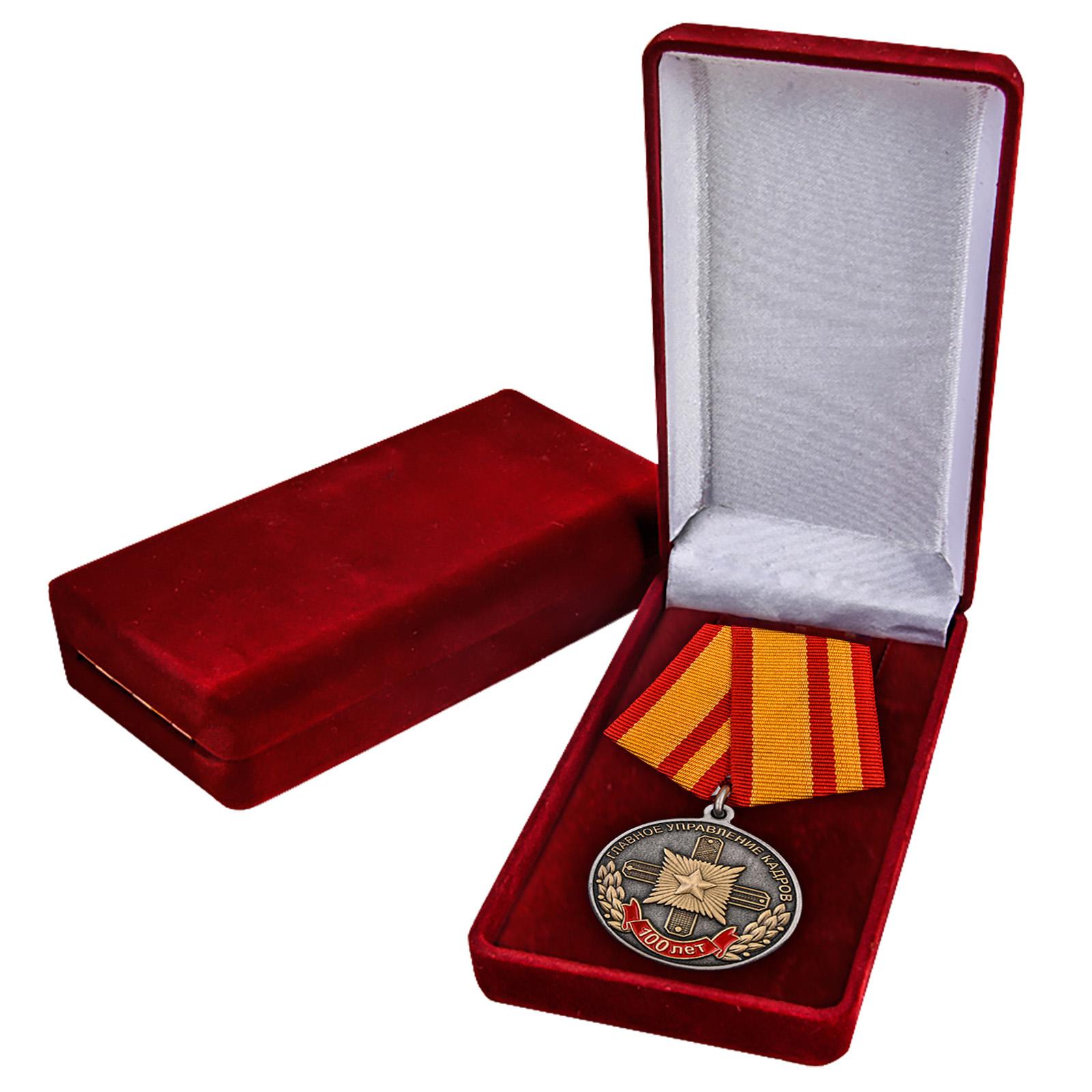 Медаль 100 лет Главному управлению кадров МО России