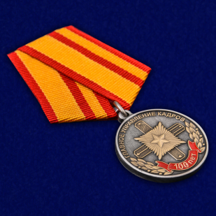 Медаль 100 лет Главному управлению кадров МО России - общий вид