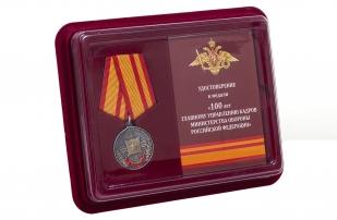 "Медаль ""100 лет ГУК МО РФ"" в футляре"