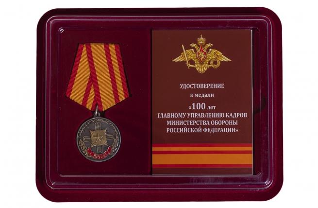 """Медаль """"100 лет ГУК МО РФ"""" купить в Военпро"""