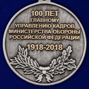 """Медаль """"100 лет ГУК МО РФ"""""""