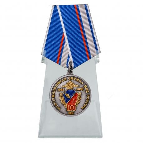 Медаль 100 лет Информационной службе МВД России на подставке