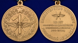 """Медаль """"100 лет инженерно-авиационной службе"""""""