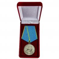 """Медаль """"100 лет Истребительной авиации"""" ВКС"""
