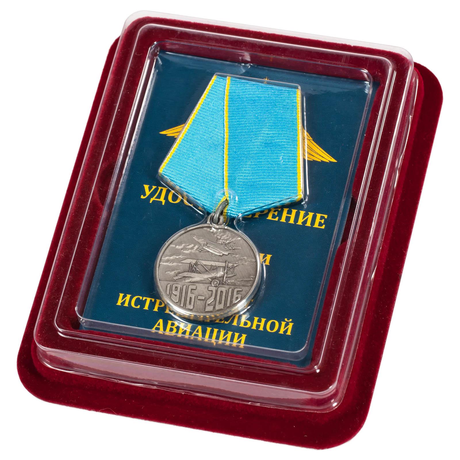 """Медаль """"100 лет Истребительной авиации"""" в футляре из бархатистого флока"""