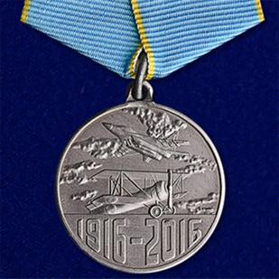"""Купить медаль """"100 лет Истребительной авиации"""" в футляре из бархатистого флока"""