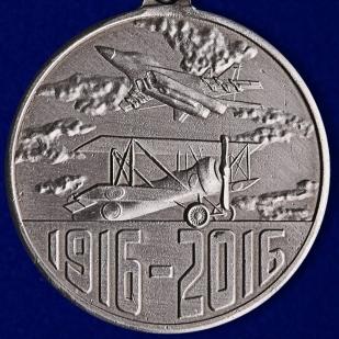 """Медаль """"100 лет Истребительной авиации"""" в футляре из бархатистого флока - купить в подарок"""
