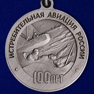 """Медаль """"100 лет Истребительной авиации"""" в футляре из бархатистого флока - купить оптом и в розницу"""