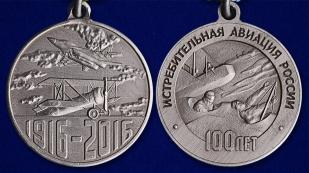 """Медаль """"100 лет Истребительной авиации"""" в футляре из бархатистого флока - аверс и реверс"""