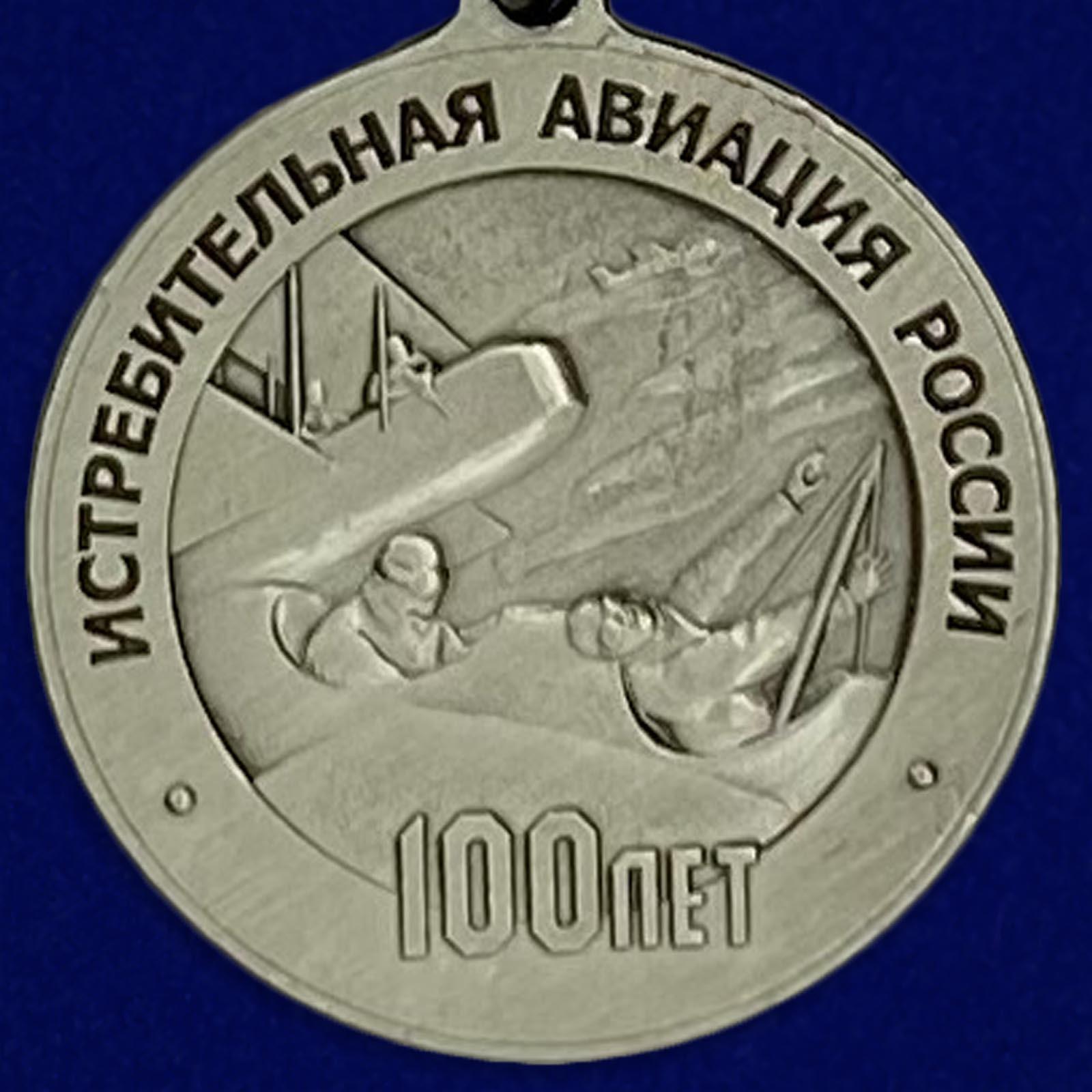 """Медаль """"100 лет Истребительной авиации России"""""""