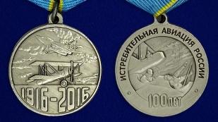 """Медаль """"100 лет Истребительной авиации России"""" - аверс и реверс"""